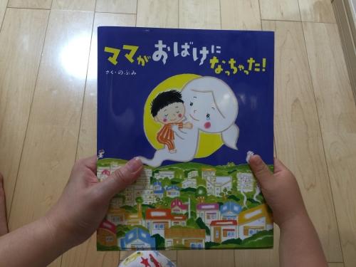"book title ""mom going to fantasma"""