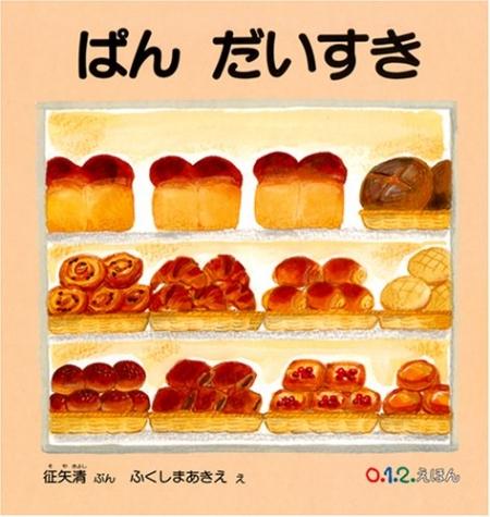 ぱんだいすきという絵本