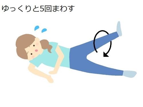 足上げ体操のイラスト