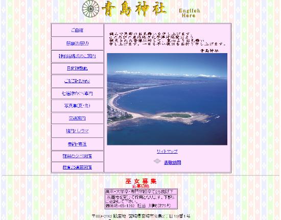 加工後 青島神社 SnapCrab_NoName_2015-6-3_13-57-34_No-00