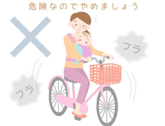 前だっこの自転車は危険なのでやめましょう