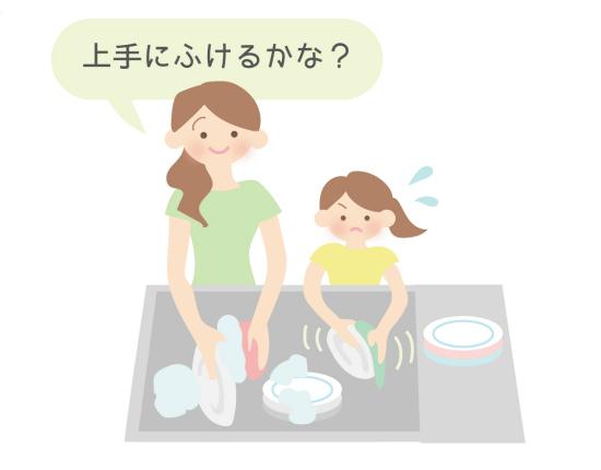 食器を拭く子供
