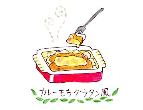 カレー餅グラタン風