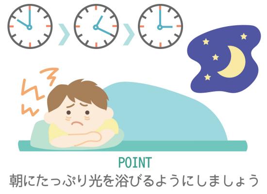 概日リズム睡眠障害の子供