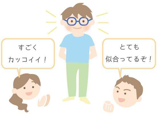 メガネをかけた男の子のイラスト
