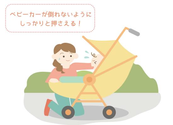 赤ちゃんとの散歩中に地震が起こった場合の対処方法