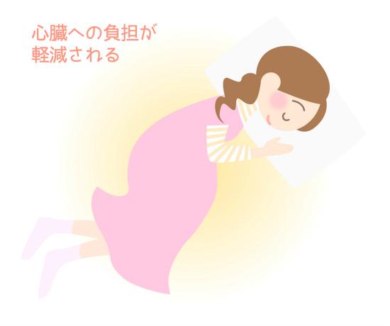 妊婦さんは、左を下にして寝ることで心臓への負担を軽減することができます