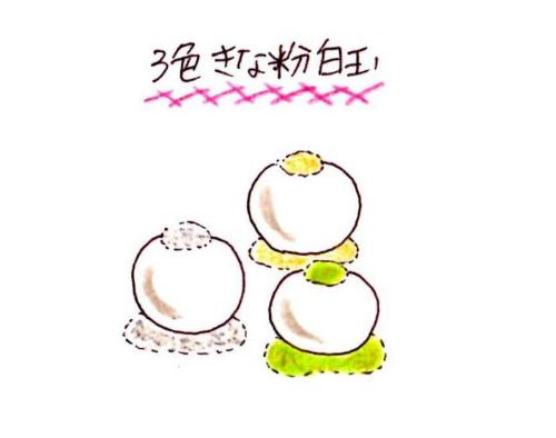 3 color flour shiratama
