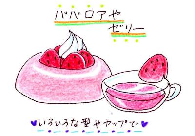 Strawberry jelly &Strawberry Bavarian cream