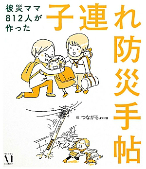 a picture book of earthquake 1