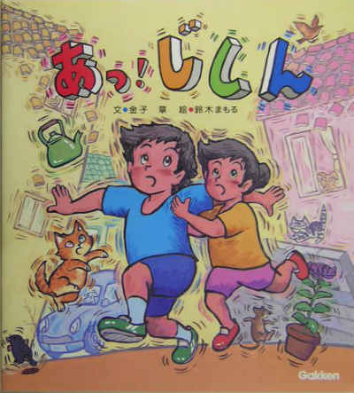 a picture book of earthquake