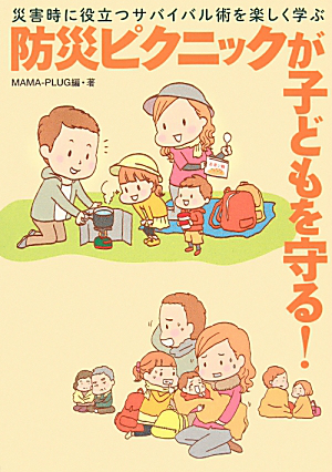 a picture book of earthquake 3