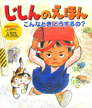 a picture book of earthquake 4