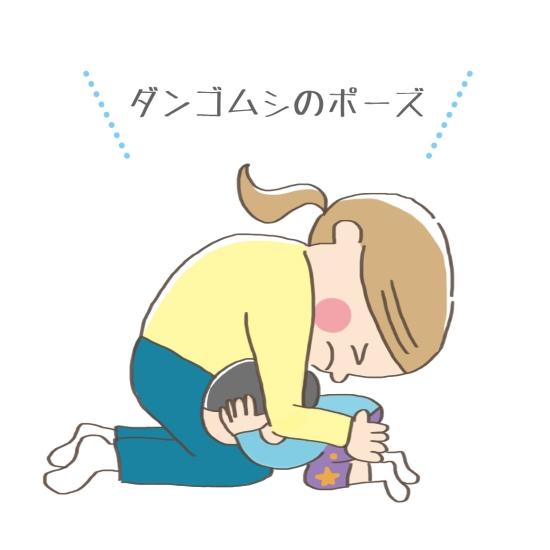 ダンゴムシのポーズ