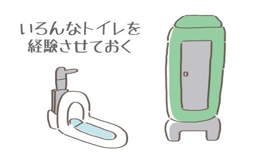 いろんなトイレを経験させておく