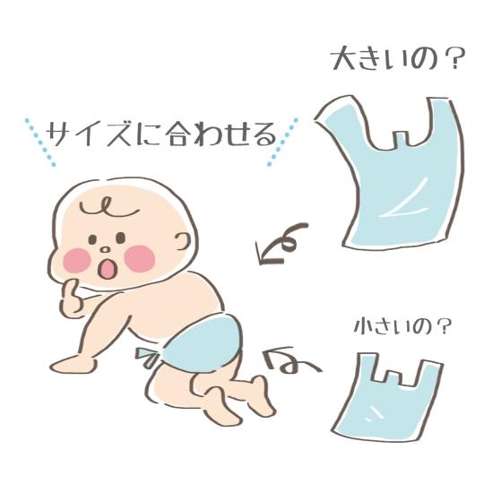 赤ちゃんのサイズに合わせて10101