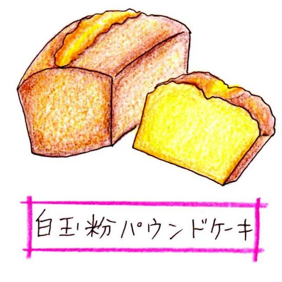白玉粉のパウンドケーキ64854