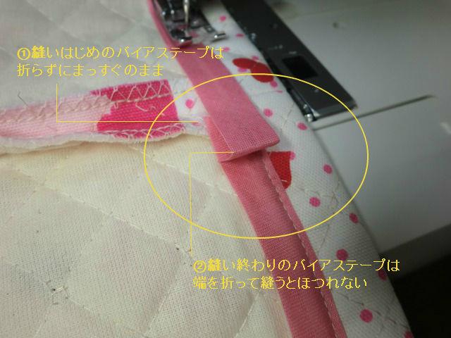 バイアステープの縫い方について