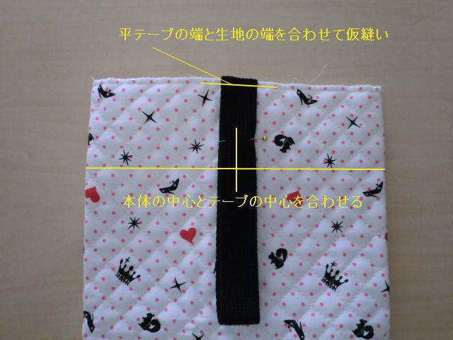 平テープの位置を合わせて仮縫い
