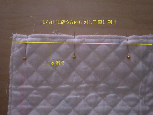 まち針は縫う方向に対し垂直に刺す