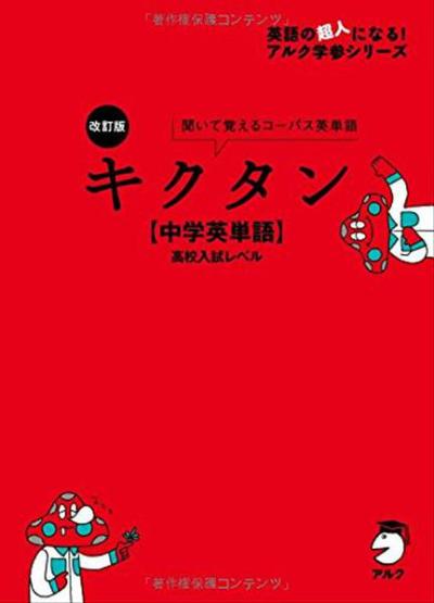 キクタンという英語勉強本
