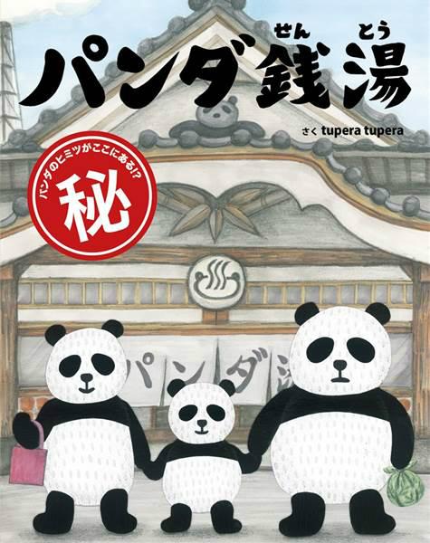 絵本「パンダ銭湯】の画像