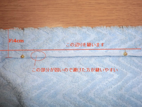 ラップタオルの作り方-746541