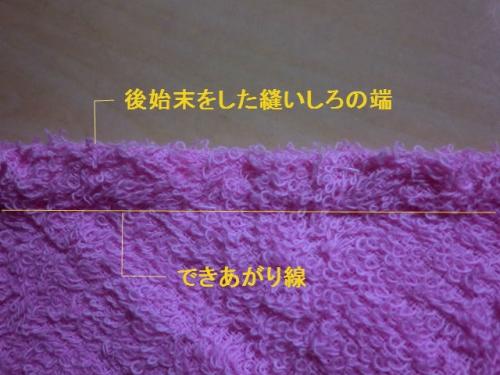 ラップタオルの作り方74654-14