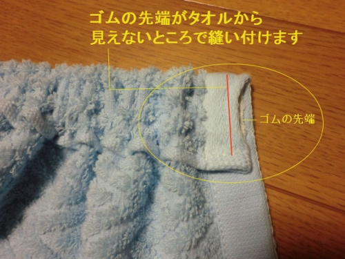 ラップタオルの作り方74654-3