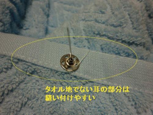 ラップタオルの作り方74654-6