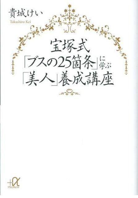 宝塚歌劇団のブスの25箇条についての本