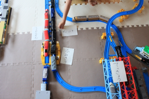 how to make train 0621-2