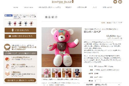 ロンパースベアを取り扱っているエンパシージャパンのサイトのキャプチャー画像