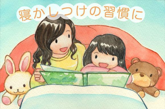 寝る前に絵本の読み聞かせを習慣にしてもらっている子供