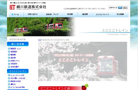 とことこトレイン0619-4