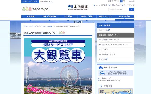 淡路サービスエリ 20160829-0