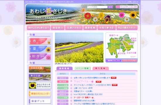 あわじ花さじき 20160829-2