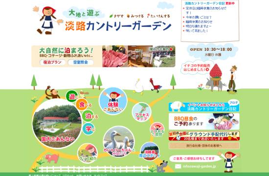 あわじカントリーガーデン 20160829-3