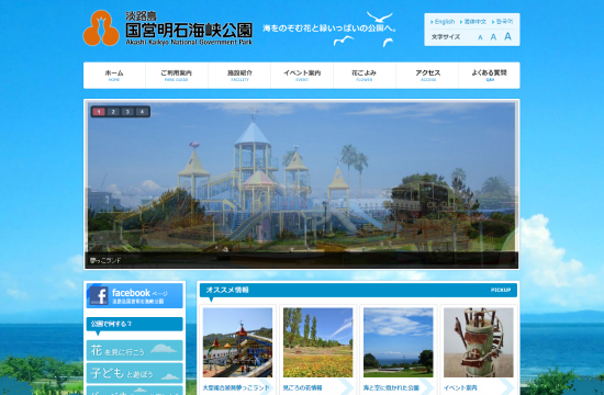 国営明石海峡公園 20160829-4