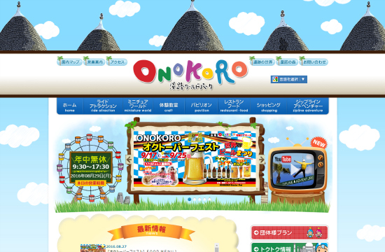 淡路ワールドパーク ONOKORO 20160829-5