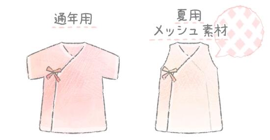 ベビー肌着の種類