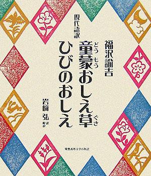福沢諭吉-ひびのおしえ0726
