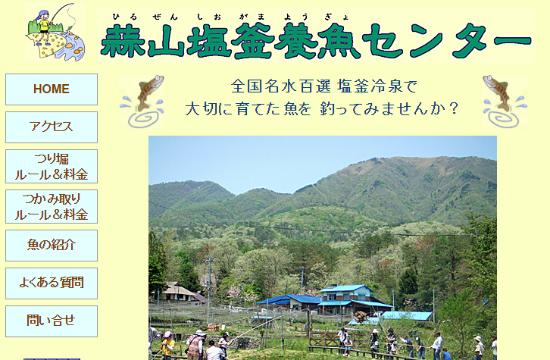 蒜山(ひるぜん)塩釜養魚センター0819-1