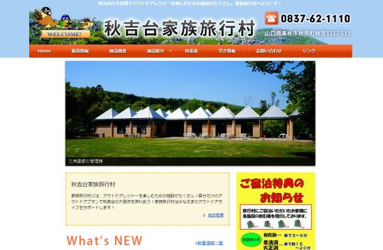 秋吉台家族旅行村0819-10