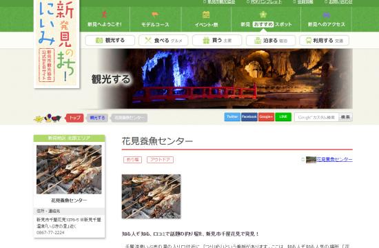 花見養魚センター(いしだ)0819-3