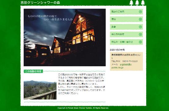 吉田グリーンシャワーの森0820-5