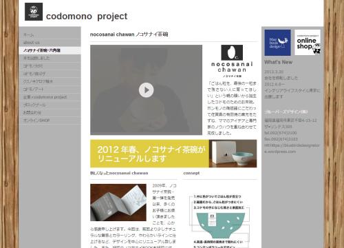 rokkaku持ちやすい箸〔kodomono project〕0808-4