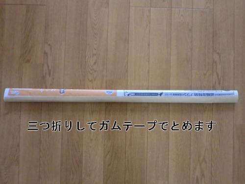 剣の作り方0809-16