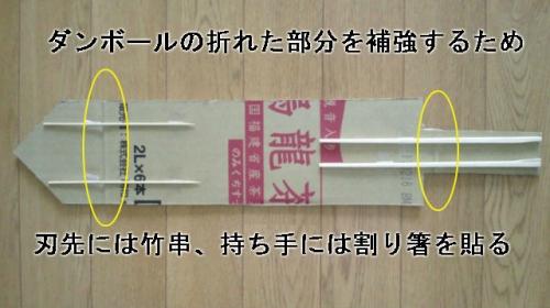 剣の作り方0809-3
