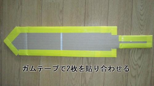 剣の作り方0809-4